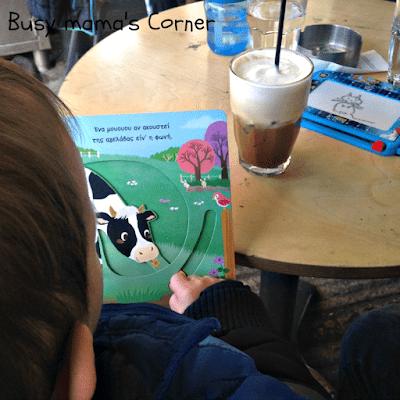 Για καφέ μόνο με το βιβλίο μας