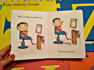 Εικονογράφιση & εσωτερικό βιβλίου