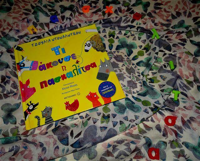 Τα δύο καινούρια βιβλία της Ντόναλτσον από τις εκδόσεις Μεταίχμιο