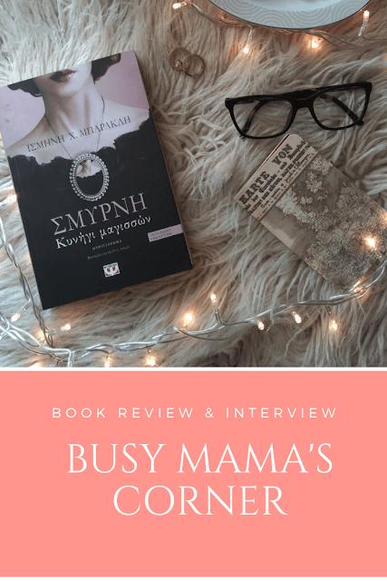 Συνέντευξη  με τη συγγραφέα κα Ισμήνη Μπαρακλή