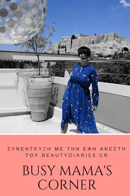 Σήμερα φιλοξενώ την απόλυτη #instamana και beauty blogger Έφη Ανέστη με μια συνέντευξη που αγάπησα πολύ!