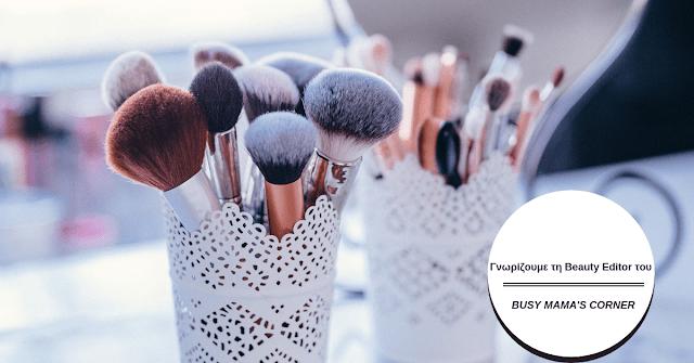 Η ομάδα του Busy mama's Corner μεγαλώνει! Σήμερα καλωσορίζουμε τη Beauty on the Duty, την καινούρια beauty editor του Blog! Μια busy mama που θα μοιράζεται μαζί μας tips, ιδέες και νέα ομορφιάς!