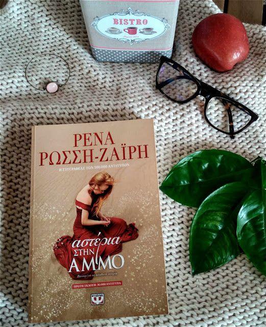 """Η συγγραφέας του φετινού best seller """"Αστέρια στην Άμμο"""" που βασίζεται σε αληθινή ιστορία μας ανοίγει την καρδιά της σε μια συνέντευξη που θα συζητηθεί. Κυρίες και κύριοι η κα Ρένα Ρώσση Ζαϊρή ..."""