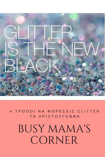 Η Beauty Οn The Duty μας προτείνει σήμερα 4 διαφορετικούς τρόπους να προσθέσουμε glitter στο μακιγιάζ των γιορτών!