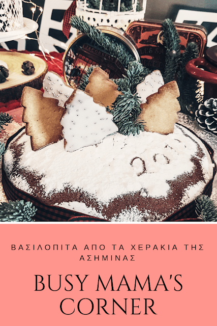 Η τελευταία συνταγή του χρόνου από την Ασημίνα μας δε θα μπορούσε να μην είναι η πιο υπέροχη συνταγή για βασιλόπιτα!