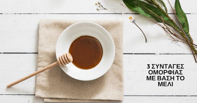 Λίγο πριν έρθει το 2019 η Beauty On The Duty μας δίνει τρεις συνταγές ομορφιάς με βάση το μέλι για να λάμπουμε στο ρεβεγιόν κι όχι μόνο.... Να λάμπουμε γενικώς τις γιορτινές αυτές μέρες!
