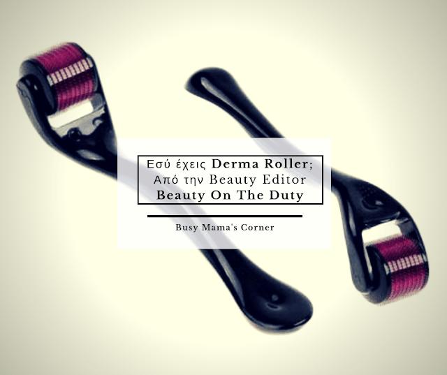 H Beauty On The Duty μας μυεί σήμερα στα μυστικά του derma roller και μας εξηγεί αναλυτικά πως χρησιμοποιείται και γιατί!
