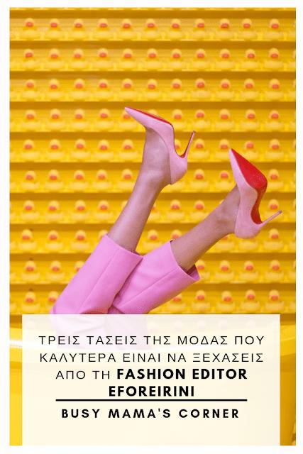 H fashion Editor μας Ειρήνη μοιράζεται μαζί μας τις τρεις τάσεις της μόδας που πρέπει προς το παρόν τουλάχιστον να ξεχάσουμε!!!