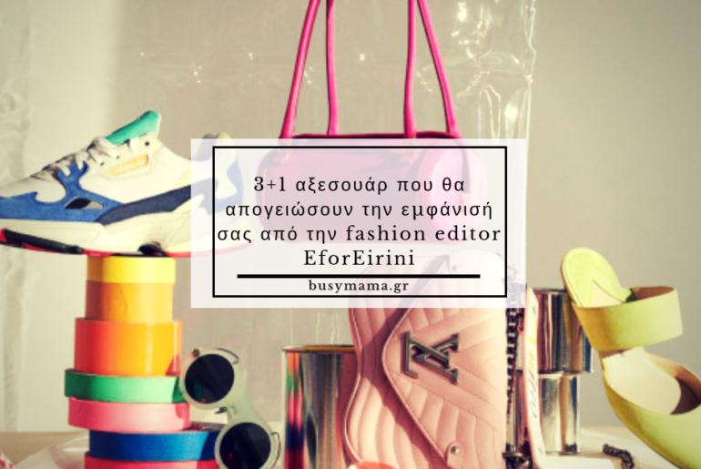 eb99b442e4e9 3+1 αξεσουάρ που θα απογειώσουν την εμφάνισή σας. H fashion editor ...