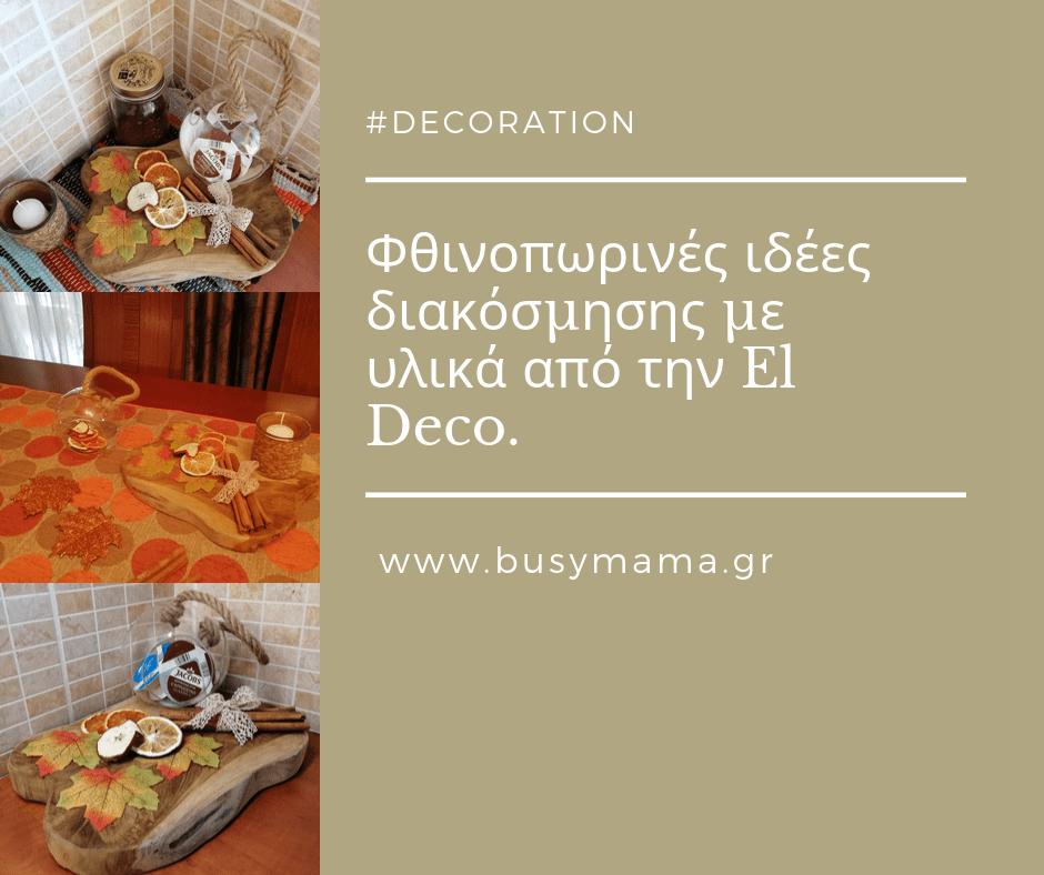 Φθινοπωρινές λύσεις διακόσμησης με την EL DECO Busy Mama's