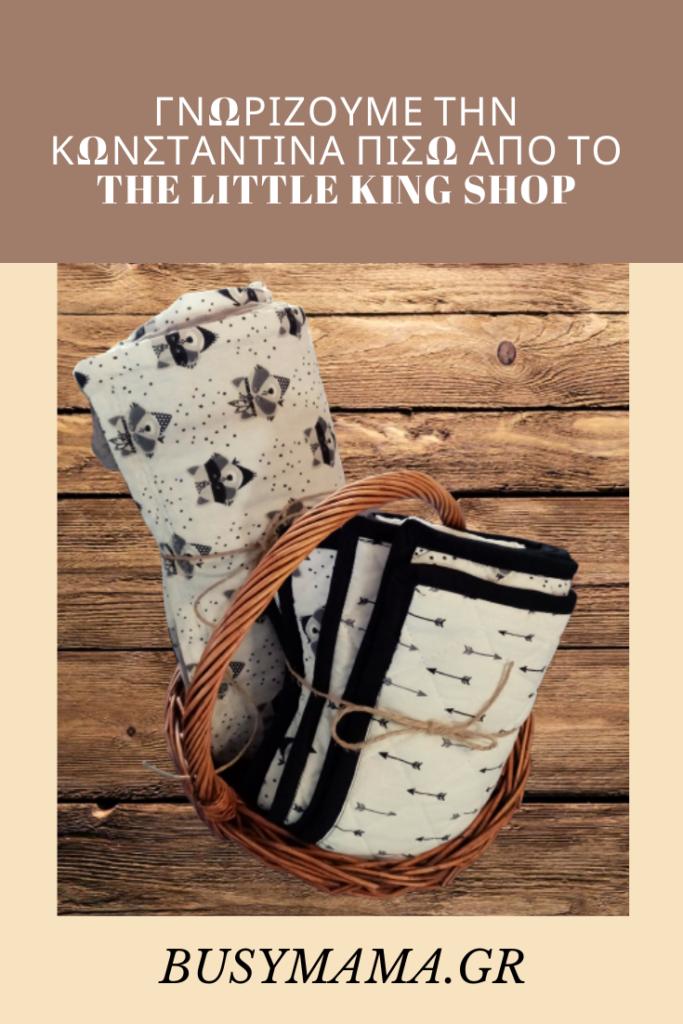 Γνωρίζουμε την Κωνσταντίνα πίσω από το The Little King Shop