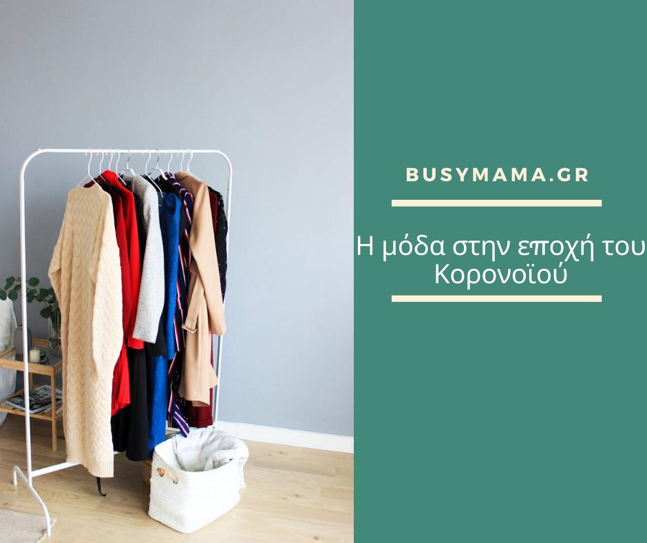 Τι μπορούμε να φοράμε τώρα που #μένουμεσπίτι
