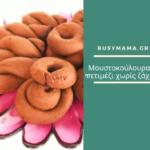 Μουστοκούλουρα με πετιμέζι χωρίς ζάχαρη