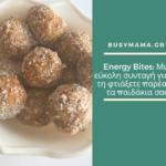 Energy Bites: Μια εύκολη συνταγή για να τη φτιάξετε παρέα με τα παιδάκια σας