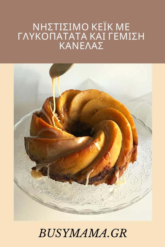 Νηστίσιμο κέικ με γλυκοπατάτα και γέμιση κανέλας