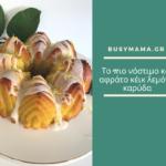Το πιο νόστιμο και αφράτο κέικ λεμόνι- καρύδα