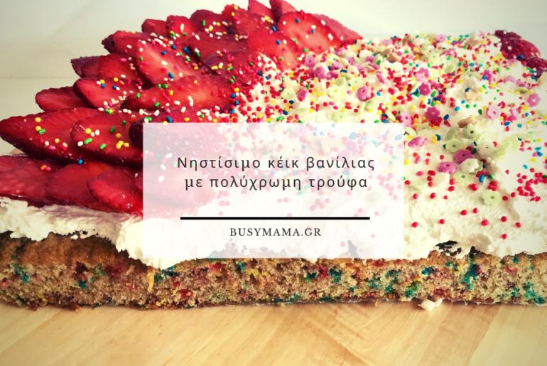 Νηστίσιμο κέικ βανίλιας με πολύχρωμη τρούφα