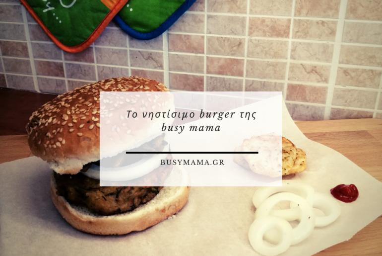 Το νηστίσιμο burger της busy mama