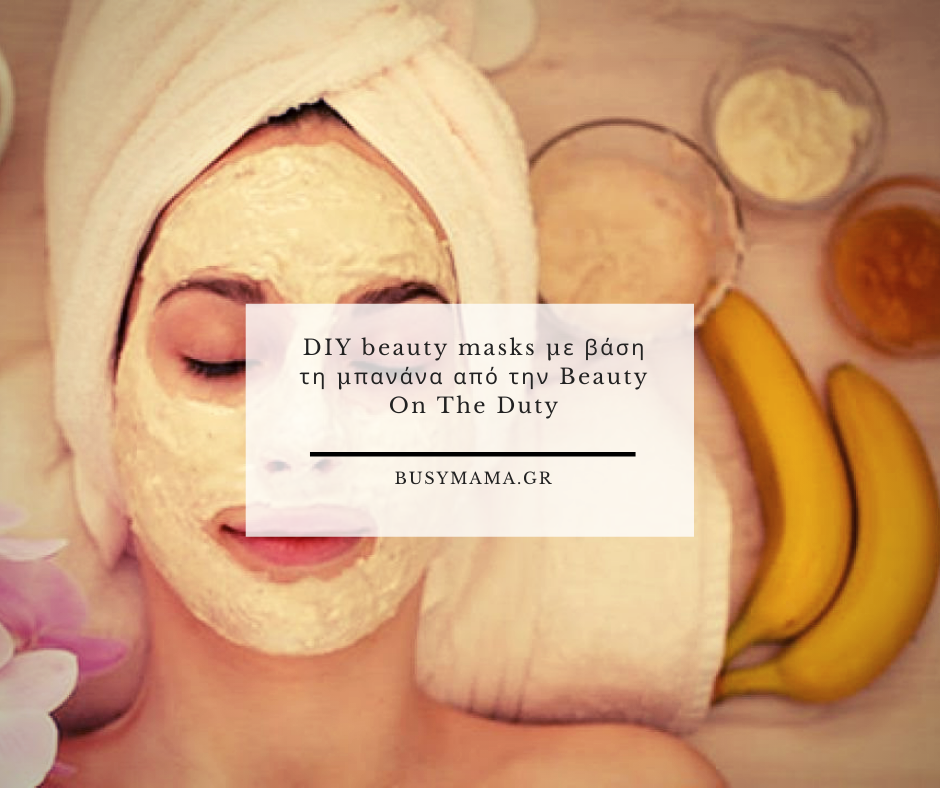 DIY beauty masks με βάση τη μπανάνα