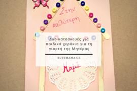 Δυο κατασκευές για παιδικά χεράκια για τη γιορτή της Μητέρας