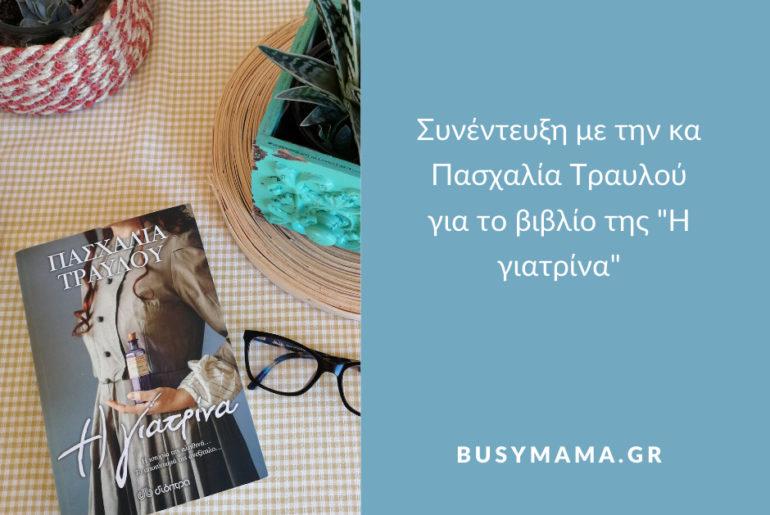 """Σήμερα φιλοξενώ την κα Πασχαλία Τραυλού σε μια απολαυστική συνέντευξη με αφορμή το καινούριο της βιβλίο """"Η Γιατρίνα"""" που κυκλοφορεί από τις εκδόσεις Διόπτρα"""