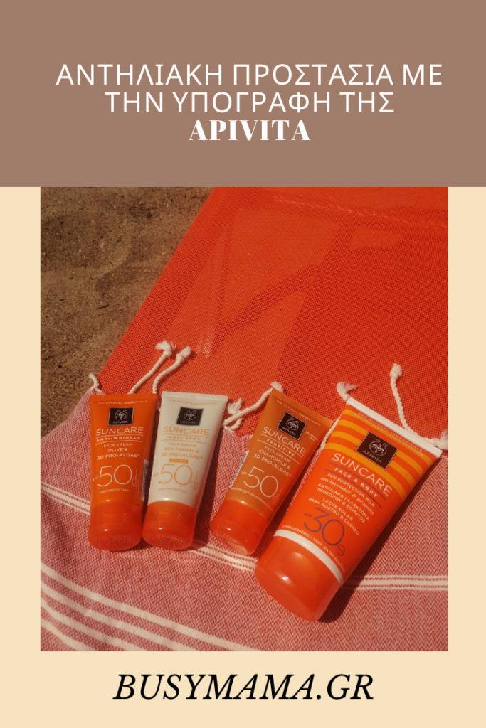 Αντηλιακή προστασία με την υπογραφή της Apivita
