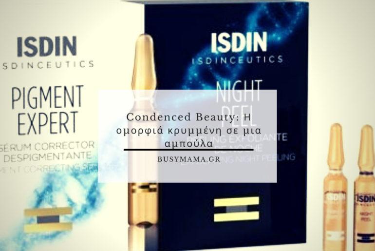 Condenced Beauty: Η ομορφιά κρυμμένη σε μια αμπούλα