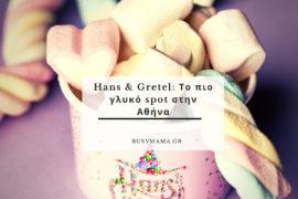 Hans & Gretel: Το πιο γλυκό spot στην Αθήνα