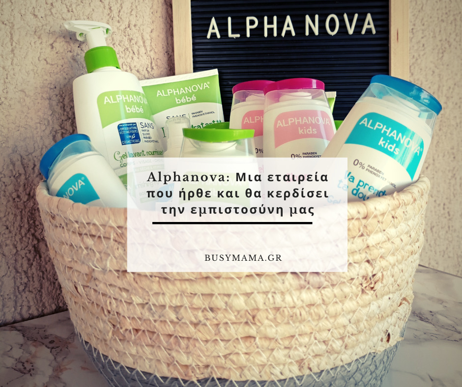 Alphanova: Μια εταιρεία που ήρθε και θα κερδίσει την εμπιστοσύνη μας