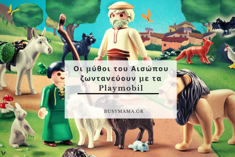 Οι μύθοι του Αισώπου ζωντανεύουν με τα Playmobil