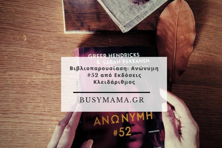 Βιβλιοπαρουσίαση: Ανώνυμη #52 από Εκδόσεις Κλειδάριθμος