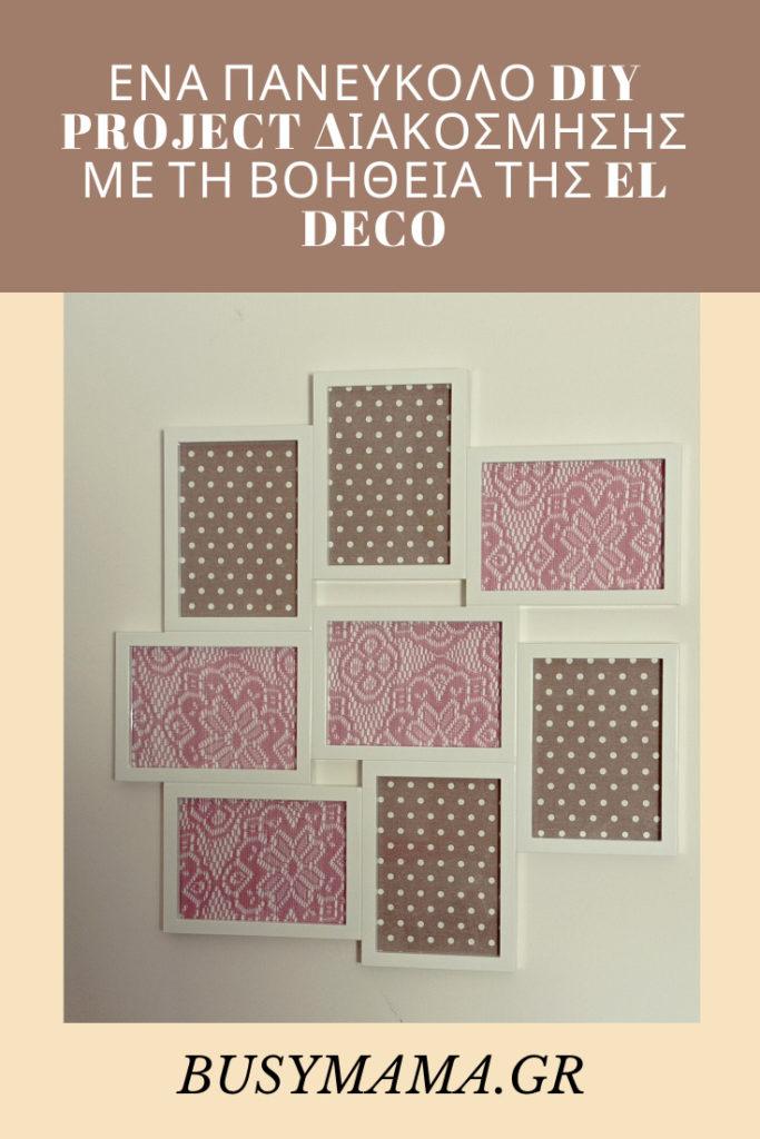 Ένα πανεύκολο DIY project διακόσμησης