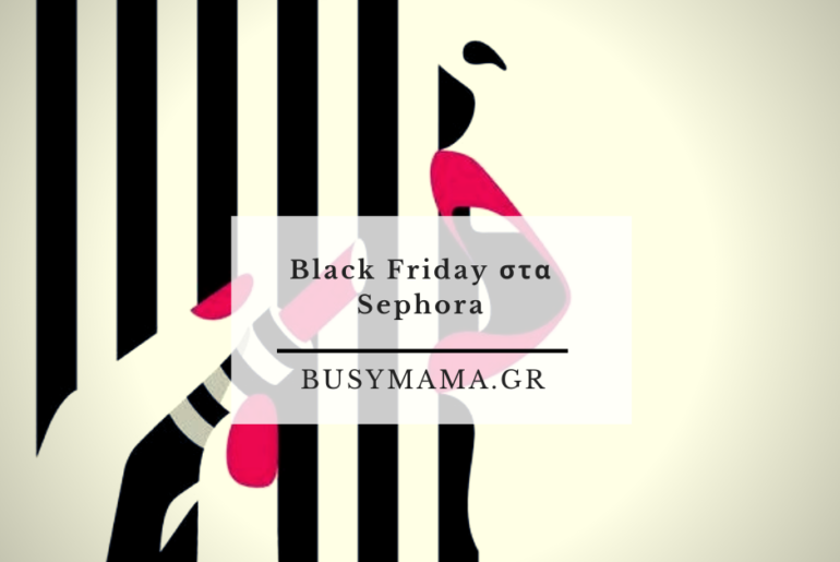 Black Friday στα Sephora