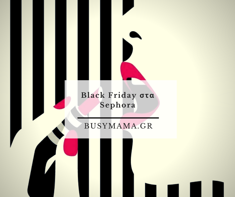 Black Friday στα Sephora