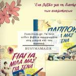 Familium.gr: Τα best seller βιβλία αφιερωμένα στη γιαγιά και τον παππού.