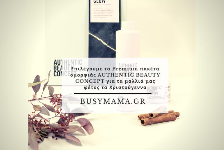 Επιλέγουμε τα Premium πακέτα ομορφιάς AUTHENTIC BEAUTY CONCEPT για τα μαλλιά μας φέτος τα Χριστούγεννα