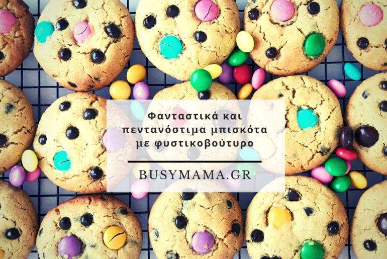 Φανταστικά και πεντανόστιμα μπισκότα με φυστικοβούτυρο