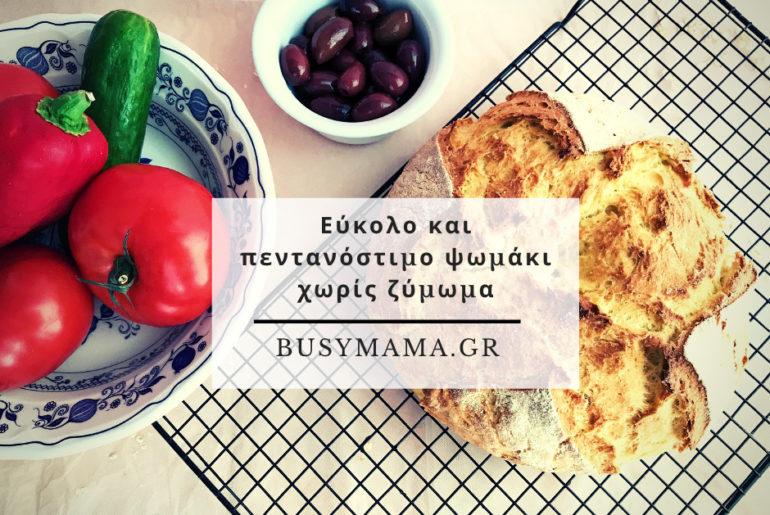 Εύκολο και πεντανόστιμο ψωμάκι χωρίς ζύμωμα.
