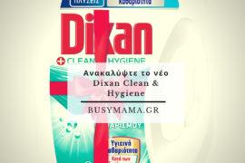Ανακαλύψτε το νέο Dixan Clean & Hygiene