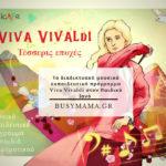 Viva Vivaldi οι τέσσερις εποχές στον παιδικό Ιανό