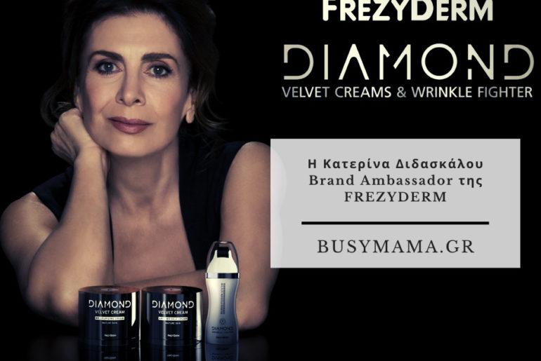 Η Κατερίνα Διδασκάλου Brand Ambassador της FREZYDERM