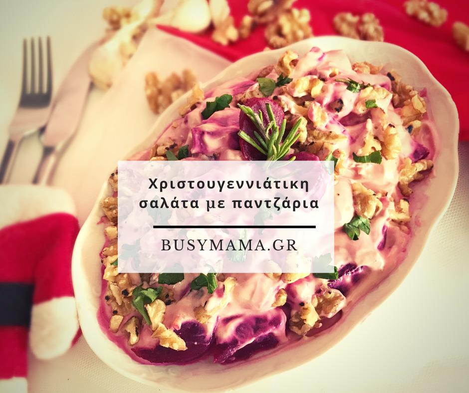 Χριστουγεννιάτικη σαλάτα με παντζάρια