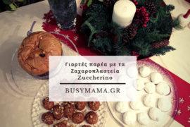 γιορτές με τα ζαχαροπλαστεία Zuccherino