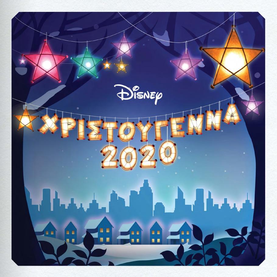 Φέτος τα Χριστούγεννα επιλέγουμε δώρα Disney