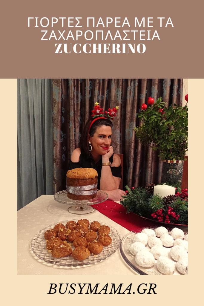 Γιορτές παρέα με τα Ζαχαροπλαστεία Zuccherino