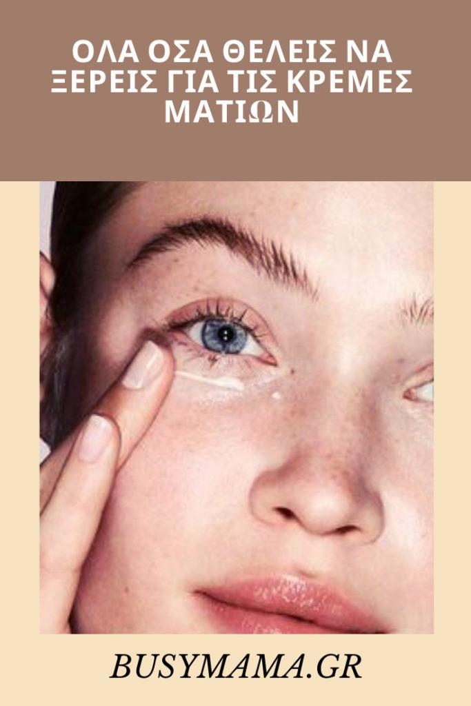 Όλα όσα θέλεις να ξέρεις για τις κρέμες ματιών