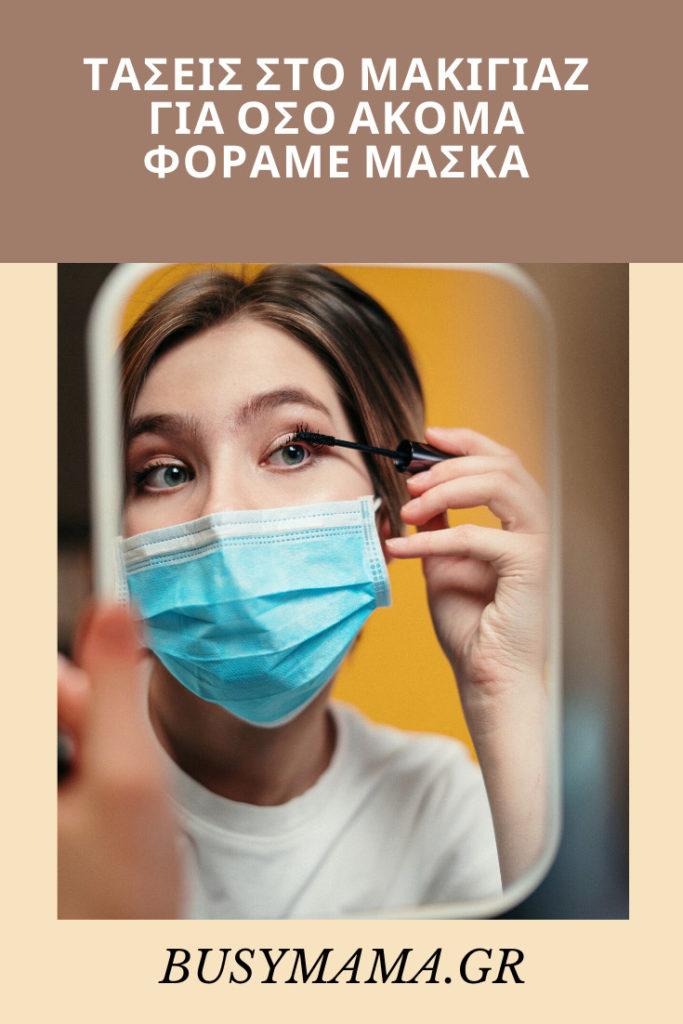 Τάσεις στο μακιγιάζ για όσο ακόμα φοράμε μάσκα