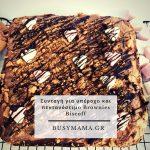Συνταγή για υπέροχo και πεντανόστιμo Brownies Biscoff