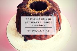 Νηστίσιμο κέικ με μπανάνα και μαύρη σοκολάτα