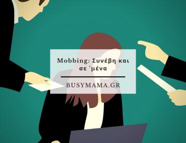 Mobbing: Συνέβη και σε 'μένα